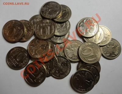 мешковые 10 рублей 1993 ЛМД, 25 штук - DSC01787.JPG