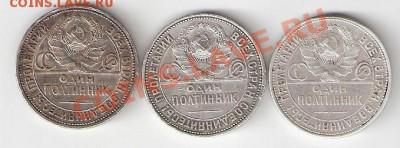 50копеек 1924-25-26.г ПЛ - сканирование0008