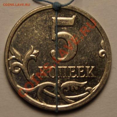 5 рублей 2012 поворот 2 шт до 08.12.2013 - 1.JPG