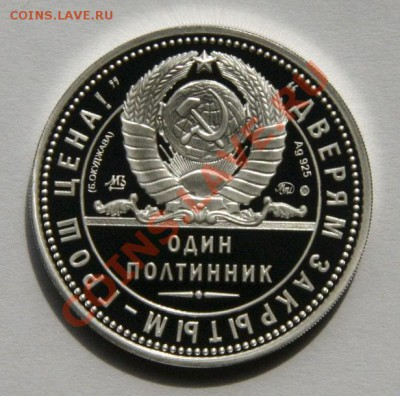 "50 копеек 1961 Юрий Гагарин"" - 3779414998_1"