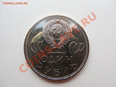 1 рубль 1965 20 лет победы UNC до 10.12.2013 - DSCN2277.JPG