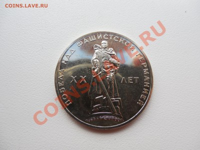 1 рубль 1965 20 лет победы UNC до 10.12.2013 - DSCN2276.JPG