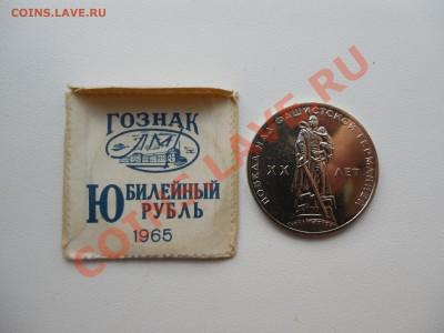 1 рубль 1965 20 лет победы UNC до 10.12.2013 - DSCN2275.JPG