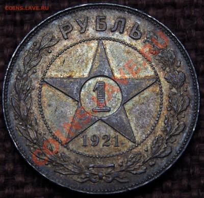 Рубль 1921 Рубль 1924 - IMGP0990.JPG