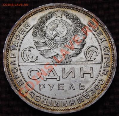 Рубль 1921 Рубль 1924 - IMGP0986.JPG