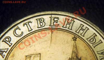 10 рублей 1991 лмд и 5 рублей 1991 лмд. Есть интерес? - 10 руб 1991 л - неполный раскол аверса - 02