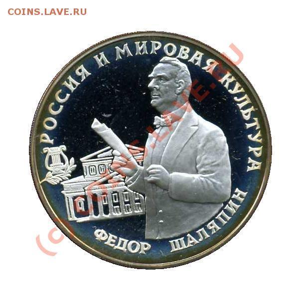 оцените 3 рубля  Шаляпин - 21