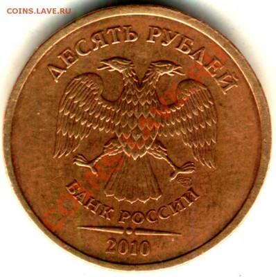 10 рублей 2010 сп шт.2.4 - аверс мытый