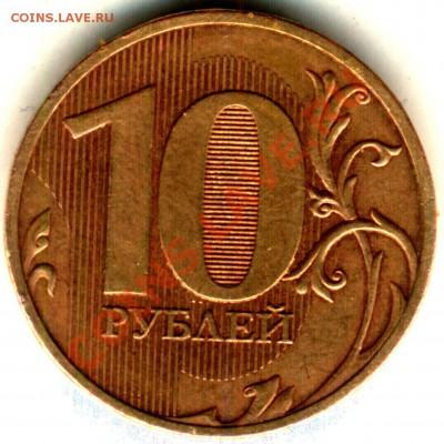 10 рублей 2010 сп шт.2.4 - реверс мытый