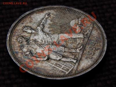 Рубль 1921 Рубль 1924 - IMGP1201.JPG