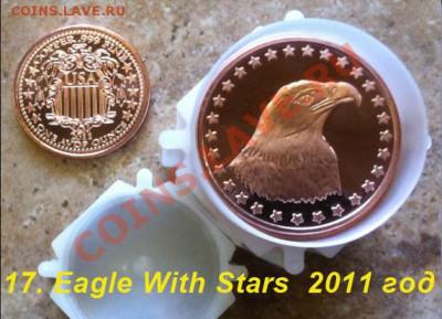 = NEW Слитки США 2012-2013 = Ассортимент более 60 видов - 17. Eagle With Stars  2011 год