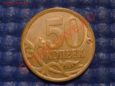 2008 50 копеек СП Шт.3.1 по Ю.К. до 22-00 11.12.13 - DSC03301.JPG