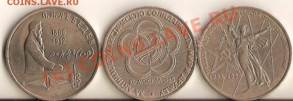 1975 1985 1991 1р Лебедев 1р Год мира 1р 30 лет - сканирование0090