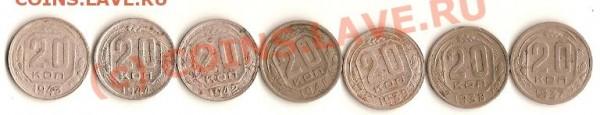 20 копеечные монеты  1942,38,41,37,39,44,43 г - сканирование0017
