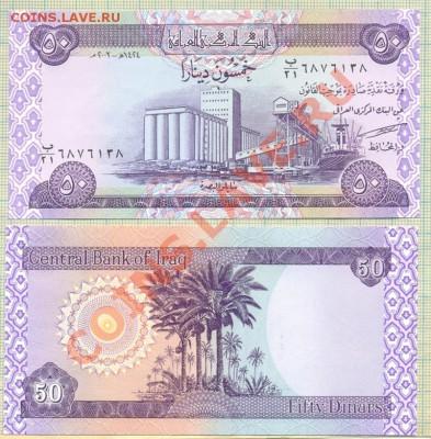Боны иностранные от 5 руб., поштучно и наборами, UNC - Ирак 2003 50динар 30р