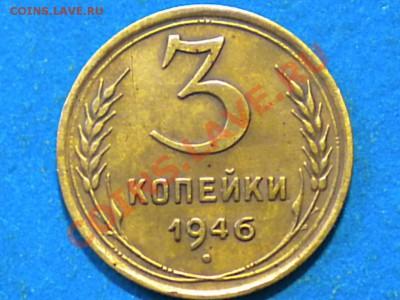 3коп. 1946г. Ф-84. до 15.12.13г. 22.00ч.мск. - 006.JPG