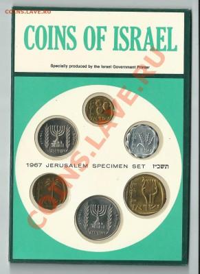 Годовые наборы монет, Израиль - ни1967-1