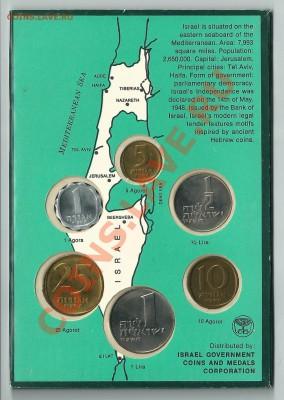 Годовые наборы монет, Израиль - ни1967-2