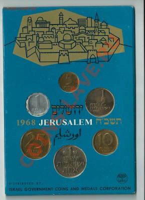 Годовые наборы монет, Израиль - ни1968-1