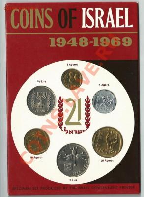 Годовые наборы монет, Израиль - ни1969-1