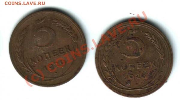 5 копеек 1926, 1929 до 19 ноября 2008 - 002.JPG