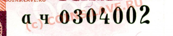 Куплю бону с № 6121976 - bablo