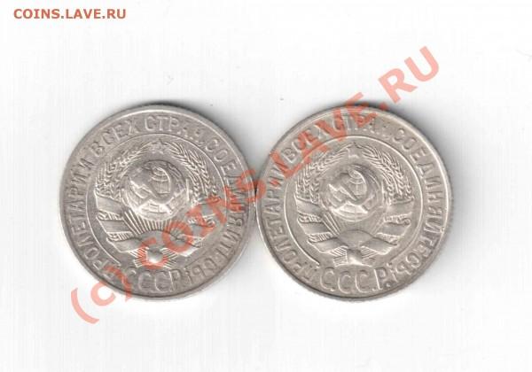 разновид 15 коп 1925 г. - Отсканировано 17.11.2008 19-32