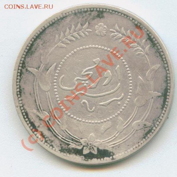Опознайте монету с китайскими иероглифами и арабской вязью - Image2