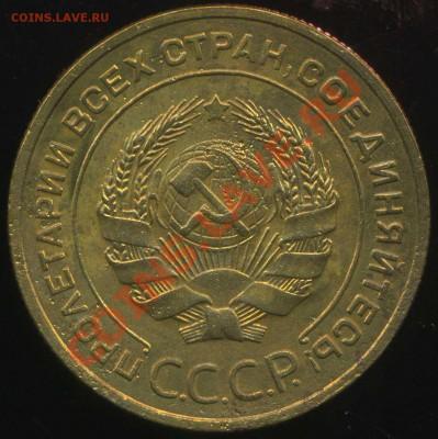 5 копеек 1933г - img035