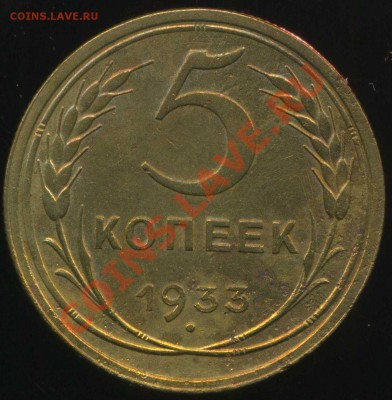 5 копеек 1933г - img034