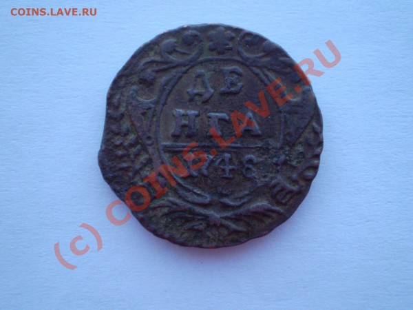 Деньга 1748г - P2040010.JPG