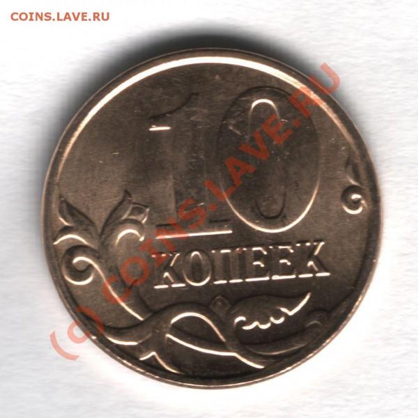 Монеты 2010 года (Открыть тему - модератору в ЛС) - 10 коп 2010-1