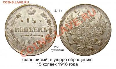 Фальшивые монеты России до 1917г сделанные в ущерб обращению - фальшак 15 копеек 1916