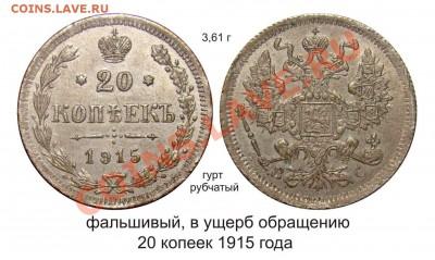 Фальшивые монеты России до 1917г сделанные в ущерб обращению - фальшак 20 копеек 1915 года