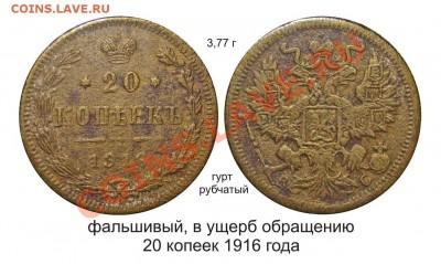 Фальшивые монеты России до 1917г сделанные в ущерб обращению - фальшак 20 копеек 1916 года