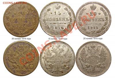 Фальшивые монеты России до 1917г сделанные в ущерб обращению - фальшаки для сравнения