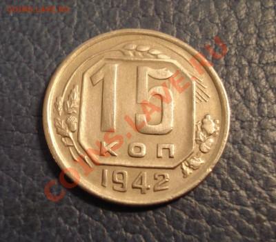 15 коп 1942г  БЛАГОТВОРИТЕЛЬНЫЙ - 15 коп 1942_2