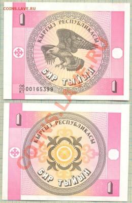 Боны иностранные от 5 руб., поштучно и наборами, UNC - Киргизия 1993 1тыйин 7р