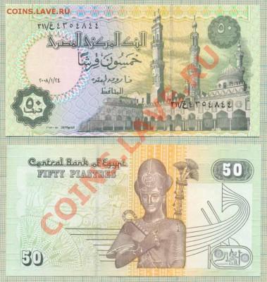Боны иностранные от 5 руб., поштучно и наборами, UNC - Египет 2008 50пиастров 20р