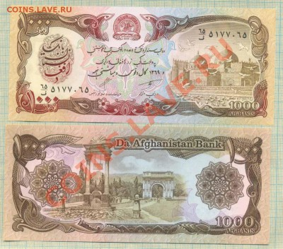 Боны иностранные от 5 руб., поштучно и наборами, UNC - Афганистан 1991 1000афгани 15р