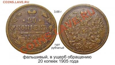 Фальшивые монеты России до 1917г сделанные в ущерб обращению - фальшивый 20 копеек 1905 года
