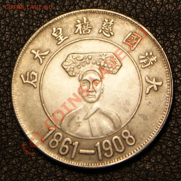 Опознайте монету с китайскими иероглифами и арабской вязью - DSC00039.JPG