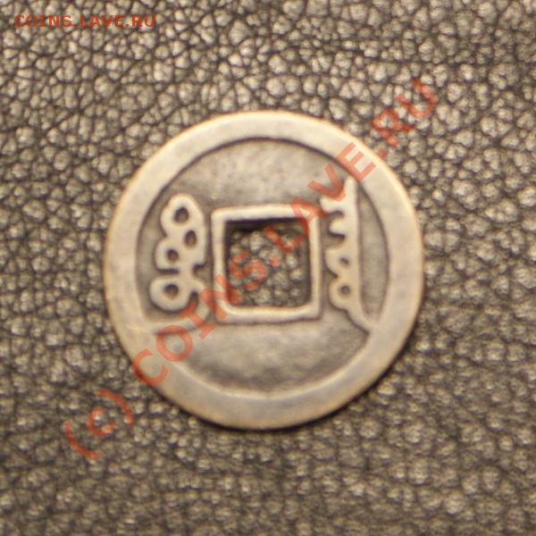 Опознайте монету с китайскими иероглифами и арабской вязью - DSC00037.JPG