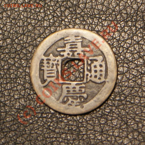 Опознайте монету с китайскими иероглифами и арабской вязью - DSC00036.JPG