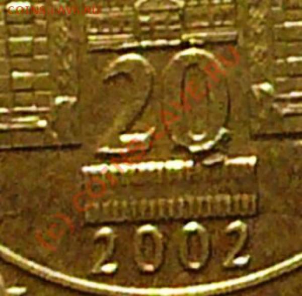 браки на евро монетах - P1080449.JPG