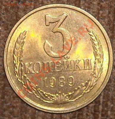 3 копейки 1989 года - DSCN4414.JPG
