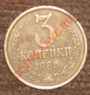3 копейки 1986 года - DSCN4398.JPG