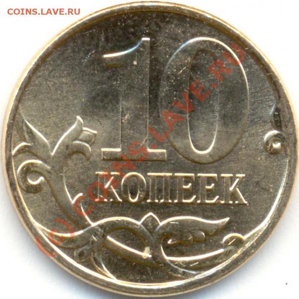 Монеты 2010 года (Открыть тему - модератору в ЛС) - 0002
