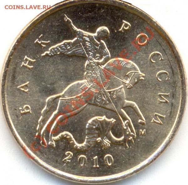 Монеты 2010 года (Открыть тему - модератору в ЛС) - 0001