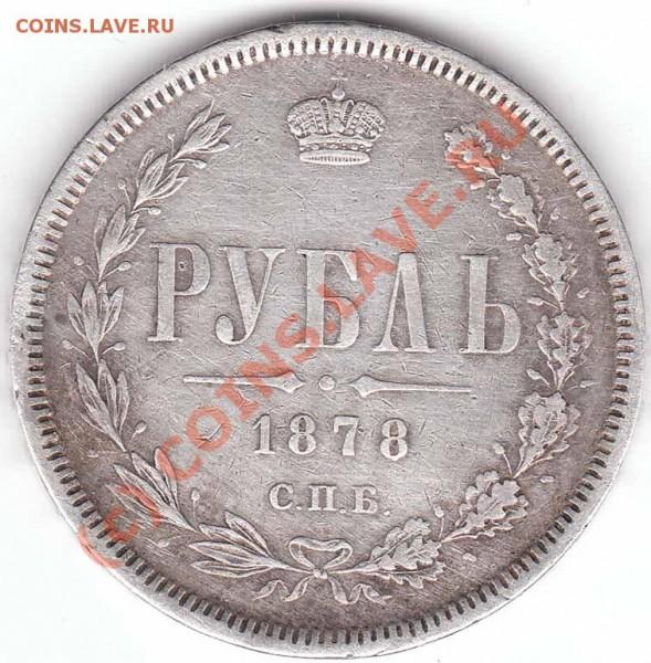 1 рубль 1878 года С.П.Б. - рубль